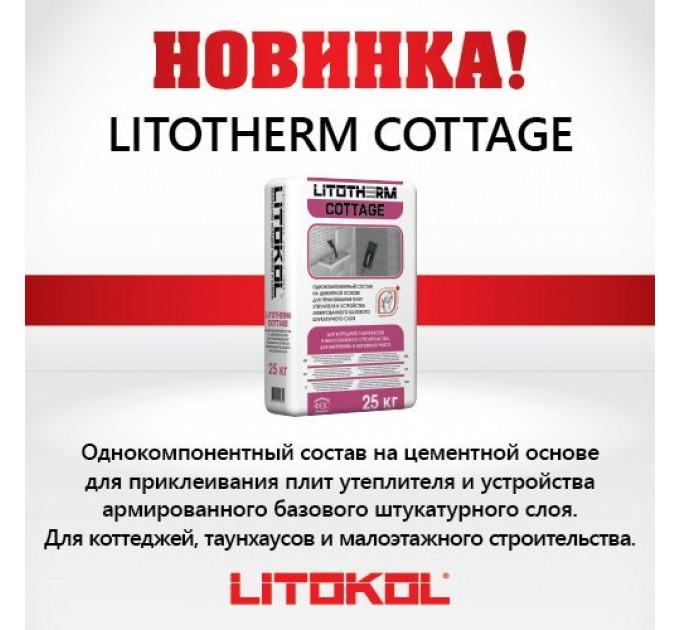 Литокол Литотерм Коттедж штукатурно-клеевая смесь 25кг