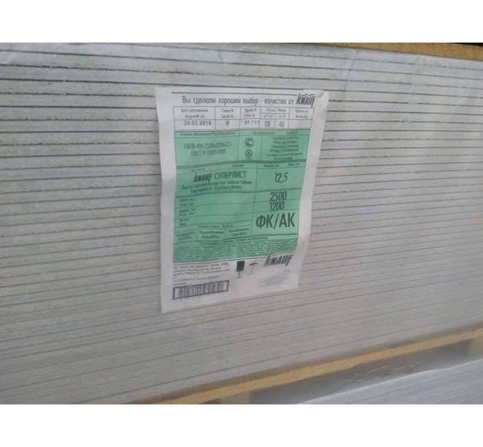 Кнауф ГВЛВ Гипсоволокнистый лист Суперлист 2500x1200x10мм