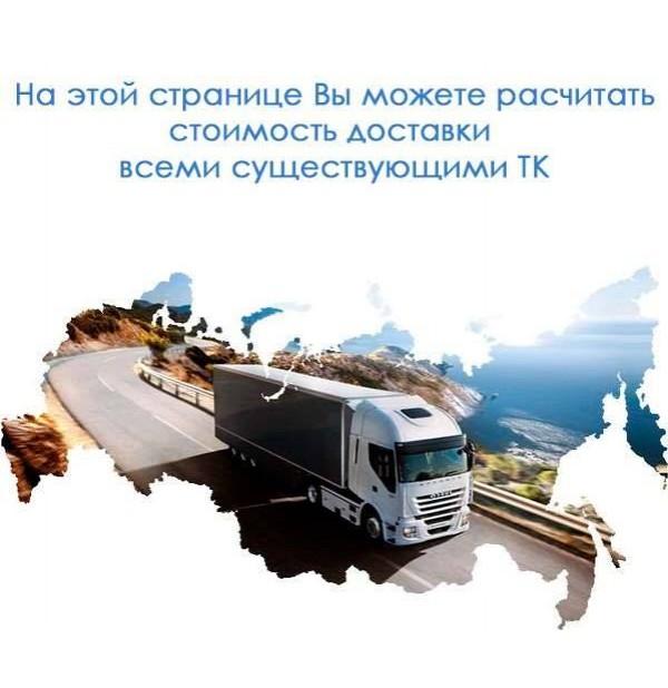 Баннер грузовик для ТК